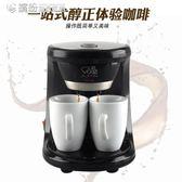 煮咖啡機家用小型全自動一體機美式滴漏式咖啡機雙杯過濾沖煮茶器YXS 「繽紛創意家居」