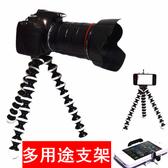 相機腳架大號章魚三腳架八爪魚相機架單反相機三角架手機三腳架直播支架 玩趣3C
