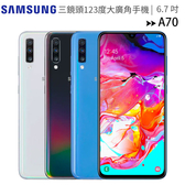SAMSUNG Galaxy A70 (SM-A705) 6G/128G 6.7吋三鏡頭123度大廣角手機◆送EB-P3020行電+3/31前登錄送