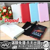 【ARZ】時尚簡約 Dapad 側掀皮套 iPhone SE iPhone 5s i5s i5 手機殼手機套保護殼保護套