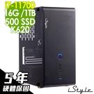 【現貨】iStyle S400T 繪圖獨顯電腦(i7-11700/K620 2G/16G/500GSSD+1TB/W10P/五年保固)