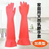 【天然乳膠手套伸縮加長型12入】康乃馨  台灣製造 46cm 掃除幫手 大掃除 [百貨通]