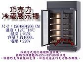 巧克力專用儲存冷藏櫃/冷藏櫃/巧克力冷藏櫃/巧克力櫃/冷藏展示櫃/巧克力專用櫃/大金