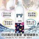 Gogi 寵物健康水 寵物飲用水 600ml/瓶