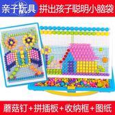 兒童蘑菇釘組合拼插板拼圖寶寶益智4-5歲男孩女孩玩具 【格林世家】