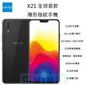 【3期0利率】VIVO X21 6.3吋 6G/128G 3200mAh電量 19:9全面屏 屏下指文解鎖 AI智慧拍照 智慧型手機