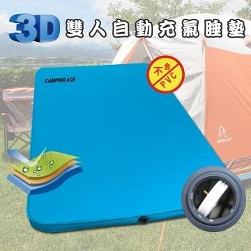 丹大戶外【Camping Ace】野樂 3D 童話世界雙人自動充氣睡墊 ARC-229-75 類逗點