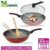 "【ECORAMIC】""升級""韓國鈦微晶大理石不沾鍋(30cm深炒鍋+3"