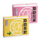 [亞山娜生技】助助茶飲+助助花茶_輕巧盒2入