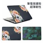 MacBook 新版 Pro 13吋 2016版 筆電殼 磨砂殼 彩繪水貼 花卉 保護殼 超薄 個性 保護套