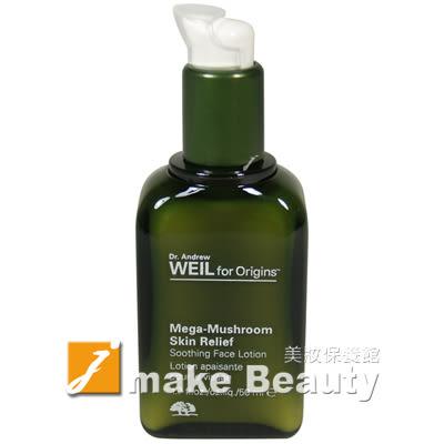 Origins品木宣言 Dr. WEIL青春無敵乳液(50ml)《jmake Beauty 就愛水》