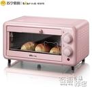 小熊電烤箱家用小型烘焙自由定時操控全自動蛋糕面包小烤箱HM 衣櫥秘密