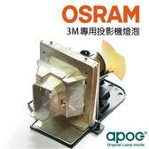 【APOG投影機燈組】適用於《3M SCP712》★原裝Osram裸燈★