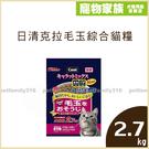 寵物家族-日清克拉毛玉綜合貓糧2.7kg...