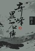 (二手書)(文庫版)奇峰異石傳.卷三