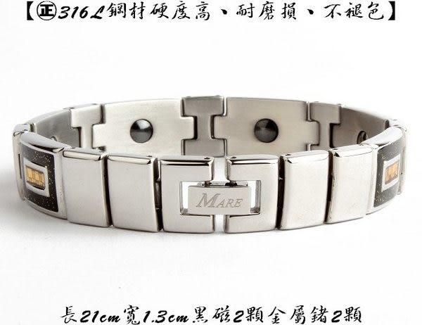 【MARE-316L白鋼】系列:金碧輝煌 (金屬鍺)  款