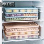 多層速凍不分格餃子盒冰箱保鮮收納盒裝凍餃子的放餛飩盒水餃托盤【跨店滿減】