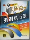 【書寶二手書T1/進修考試_QFO】強制執行法_喬律師