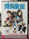 挖寶二手片-B50-正版DVD-電影【狗狗旅館】-(直購價)