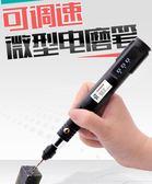 雕刻筆 微型可調速小電磨 迷你雕刻字筆文玩電動清理刷手電鉆打磨拋光機    汪喵百貨