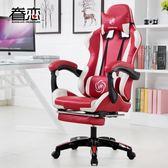 電腦椅家用辦公椅可躺游戲座椅網吧競技LOL賽車椅子電競椅WY【店慶中秋優惠】