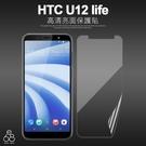 一般亮面 HTC U12 life 6吋...