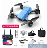 空拍機 無人機航拍4K高清專業小型折疊四軸飛行器光流遙控飛機 雙電池 快速出貨