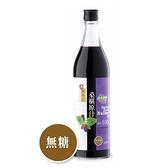 天然桑椹原汁【大瓶裝,無糖】(每瓶600ml) –陳稼莊