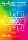 (二手書)光瑜伽:生命智慧光療法