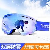 成人兒童滑雪鏡防霧男女大球面滑雪眼鏡裝備單雙板風鏡可卡近視 奇思妙想屋