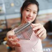 拇指琴水晶玻璃板式卡林巴琴拇指琴透明17音電箱kalimba初學手指鋼琴 LX春季新品
