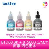 BROTHER BTD60 BK + BT5000 C/M/Y 原廠 四色墨水 1黑3彩 適用 DCP-T310、DCP-T510W、MFC-T810W、MFC-T910DW、MFC-T4500DW