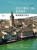 (二手書)一生至少要去一次的最美城市:歐洲精選小旅行 暢銷最新版