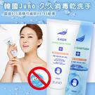 韓國Juno 久久消毒乾洗手 100ml