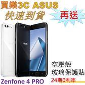 華碩 ASUS ZenFone 4 Pro 手機 6G/64G,送 空壓殼+玻璃保護貼,24期0利率,ZS551KL