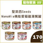 寵物家族- 聖萊西Seeds MamaMia機能愛貓雞湯餐罐 六種口味 (單罐170g)