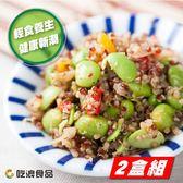 【吃浪食品】樂活養生藜麥毛豆 2盒組(160g/1盒)