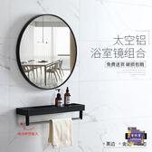 浴鏡 衛生間浴室圓鏡帶置物架太空鋁鏡子黑邊洗臉盆鏡子掛免打孔T