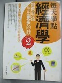 【書寶二手書T7/大學資訊_KIZ】每天學點經濟學2:如何用錢生出更多的錢_宋金泉