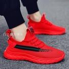 運動鞋男紅色鞋子男潮鞋新款老爹鞋男秋季透氣男士運動休閒本命年鞋 快速出貨