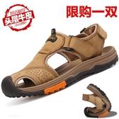 涼鞋男士包頭登山運動休閒防滑涼鞋