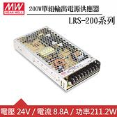 MW明緯 LRS-200-24 24V單組輸出電源供應器(200W)