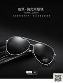 太陽鏡 墨鏡男士開車偏光太陽鏡男司機鏡駕駛潮人蛤蟆鏡時尚2019新款眼鏡 雙12狂歡