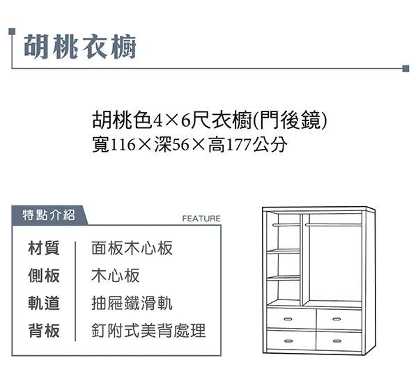 【森可家居】胡桃色4x6尺衣櫥(門後鏡) 7JX111-2 抽屜 衣櫃 深木紋質感