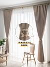 窗簾遮光隔熱防曬北歐簡約遮陽全遮光窗簾成品2021年新款臥室飄窗LX 愛丫 新品