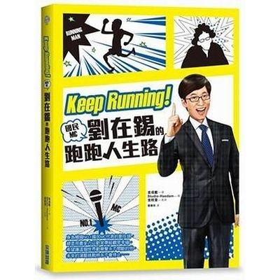Keep Running國民MC劉在錫的跑跑人生路