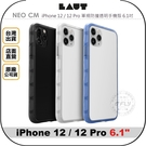 《飛翔無線3C》LAUT NEO CM iPhone 12 / 12 Pro 軍規防撞透明手機殼 6.1吋│公司貨
