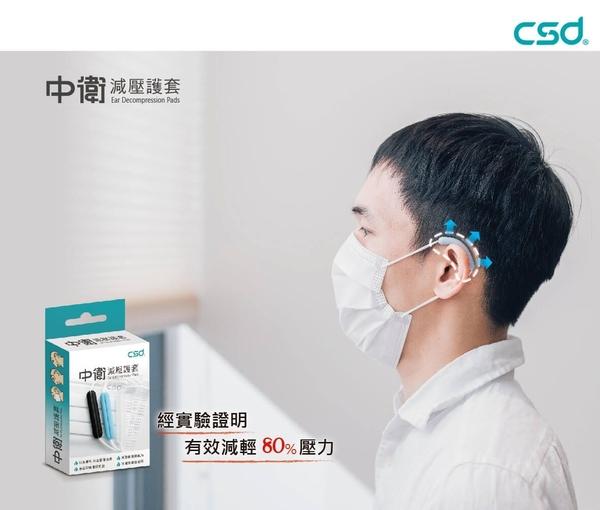【中衛】CSD 中衛口罩減壓護套