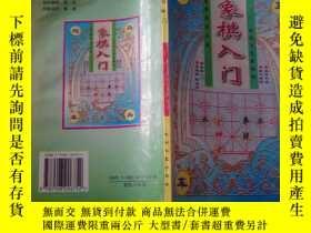 二手書博民逛書店罕見象棋入門.Y1947 黃勝編 民間文藝出版社 出版1999