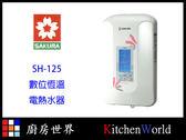 【PK廚浴生活館】櫻花熱水器 SH-125 數位恆溫電熱水器!建議舊換新!公司貨*用50安培無熔絲開關!